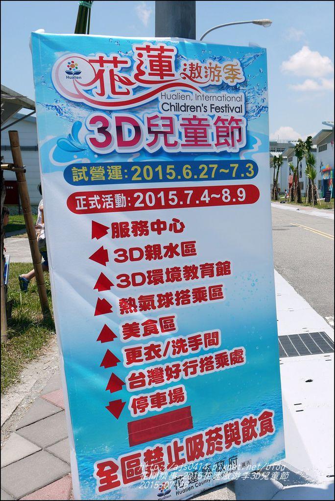 2015花蓮滶游季3D兒童節34.jpg