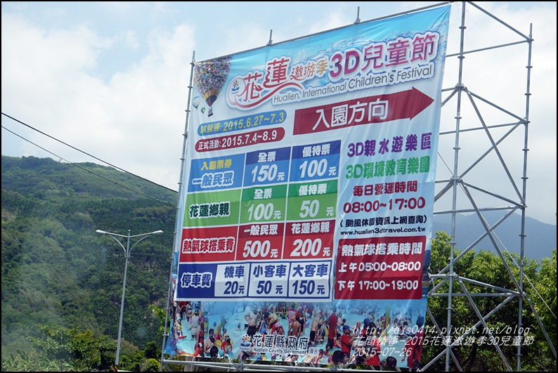 2015花蓮滶游季3D兒童節47.jpg