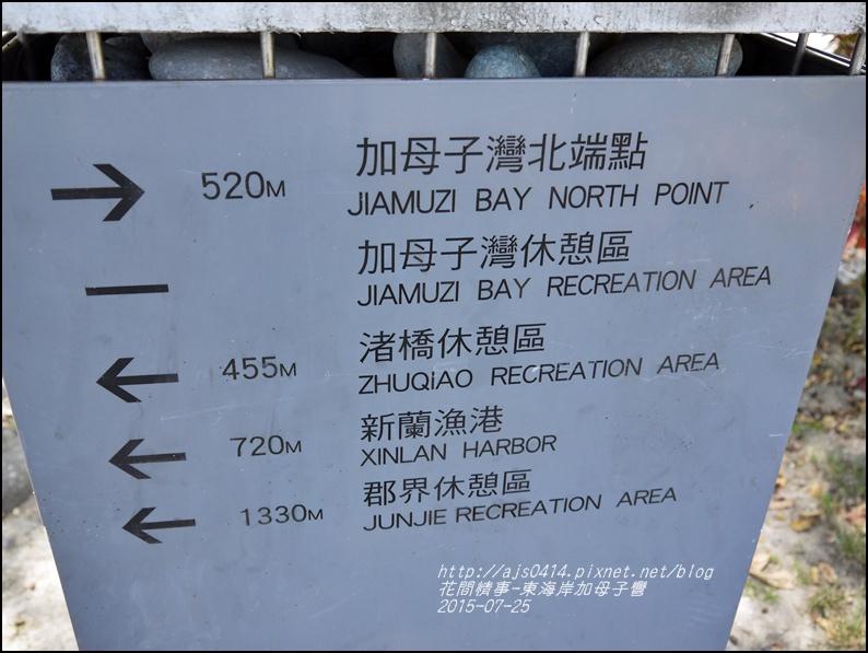 2015-07-加母子灣21.jpg