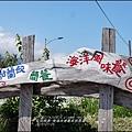 2015-07-達麓岸部落屋24.jpg
