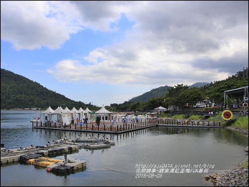 2015-鯉魚潭紅面鴨FUN暑假11.jpg