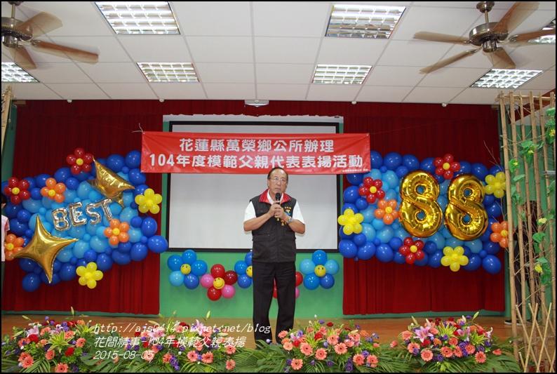 104模範父親表揚活動27.jpg