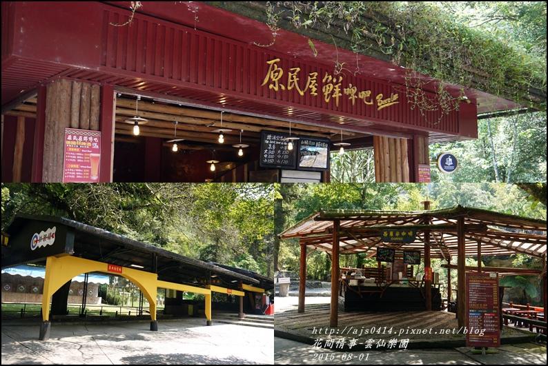 2015-雲仙樂園24.jpg