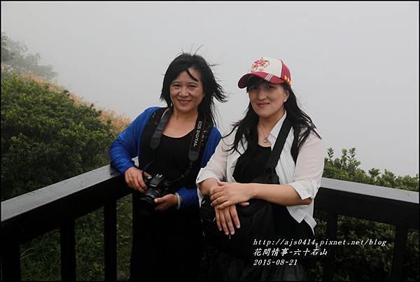 2015-六十石山7.jpg