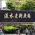 2015-淡水老街1.jpg