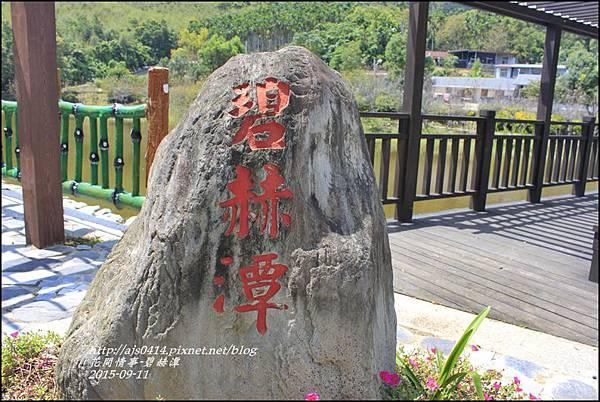 2015-碧赫漂3.jpg