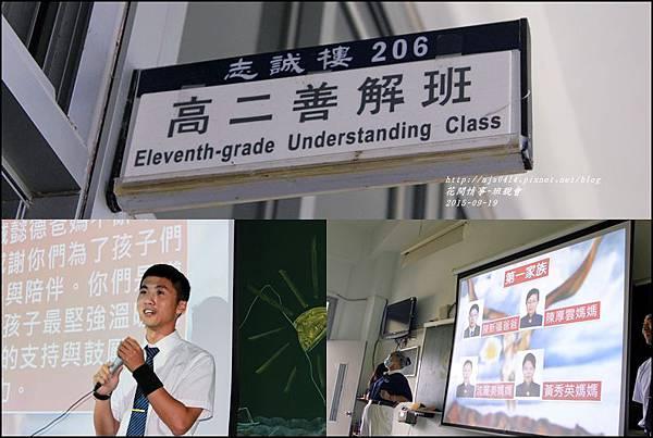 2015-09-慈濟附中班親會3.jpg