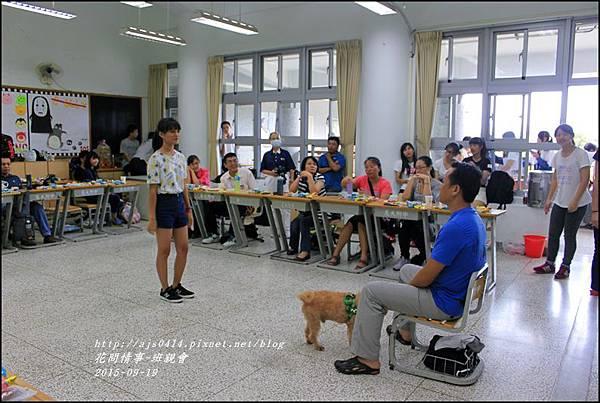 2015-09-慈濟附中班親會4.jpg