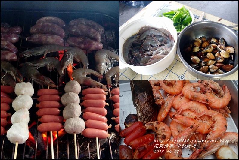 中秋烤肉節2.jpg