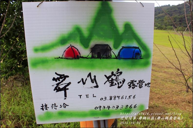 2015-舞山鶴露營地1.jpg