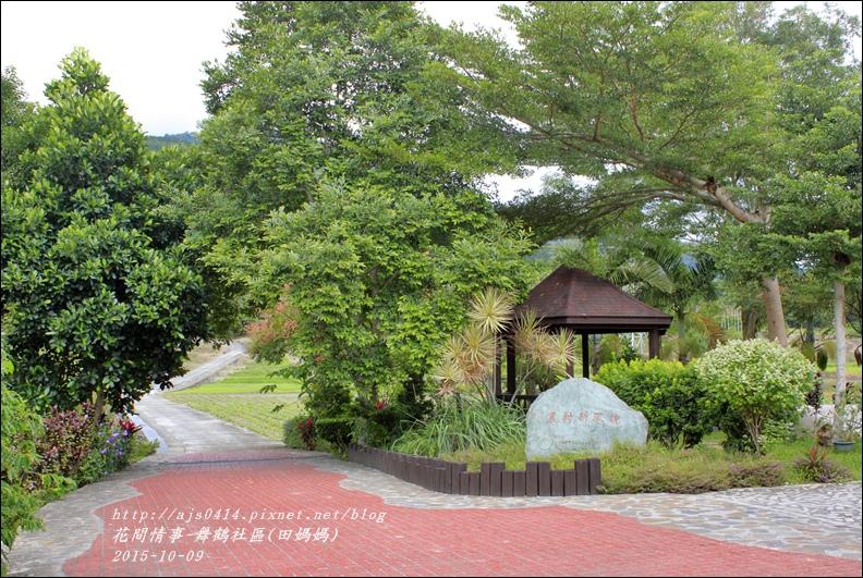 2015-舞鶴社區(田媽媽)9.jpg