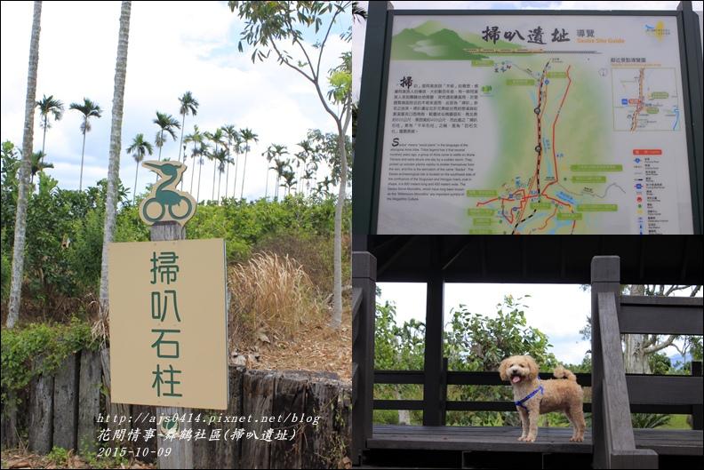 2015-舞鶴社區(掃叭遺址)3.jpg