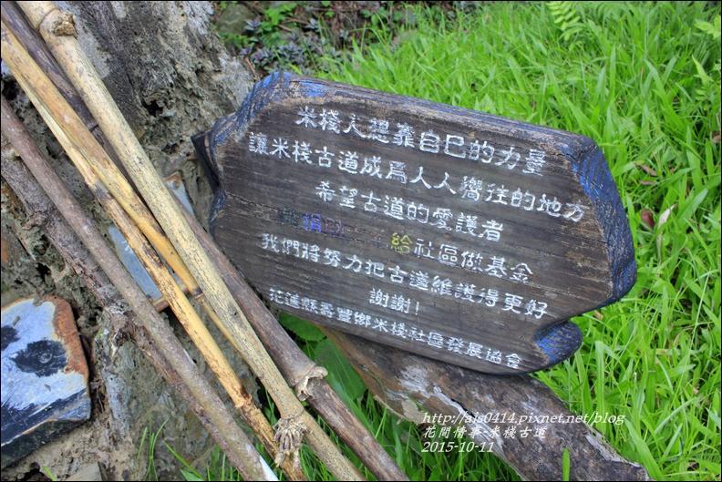 2015-米棧古道8.jpg