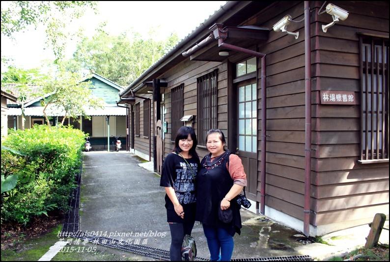 2015-10-林田山文化園區1.jpg