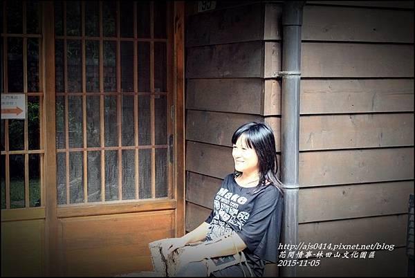 2015-10-林田山文化園區8.jpg
