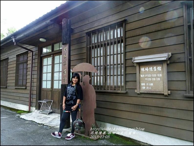 2015-10-林田山文化園區28.jpg