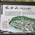 2015-10-林田山文化園區55.jpg