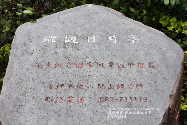 2015-12-關山縱觀日月亭1.jpg