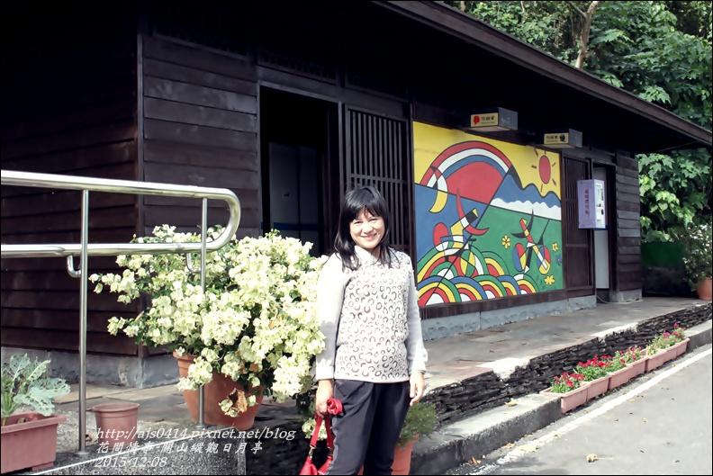 2015-12-關山縱觀日月亭8.jpg