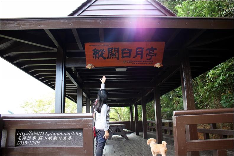 2015-12-關山縱觀日月亭10.jpg