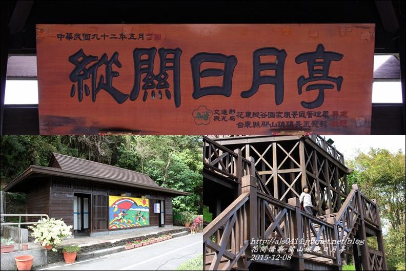 2015-12-關山縱觀日月亭26.jpg