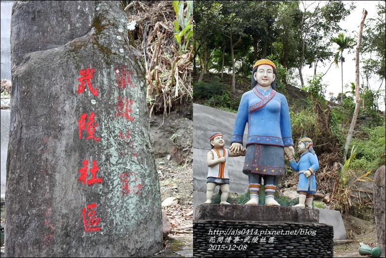 2015-12-武陵社區1.jpg