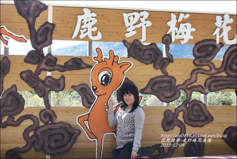 2015-12-鹿野梅花鹿園區8.jpg