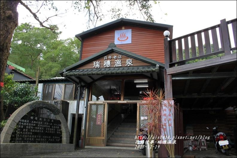 2015-12-瑞穗溫泉8.jpg