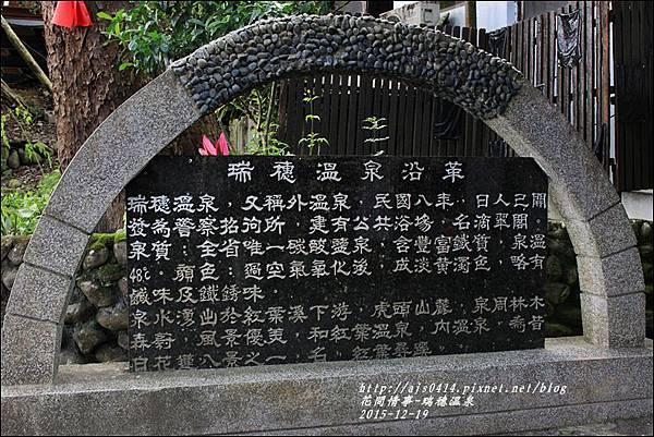2015-12-瑞穗溫泉11.jpg