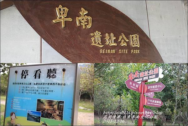 2015-12-台東卑南文化公園1.jpg