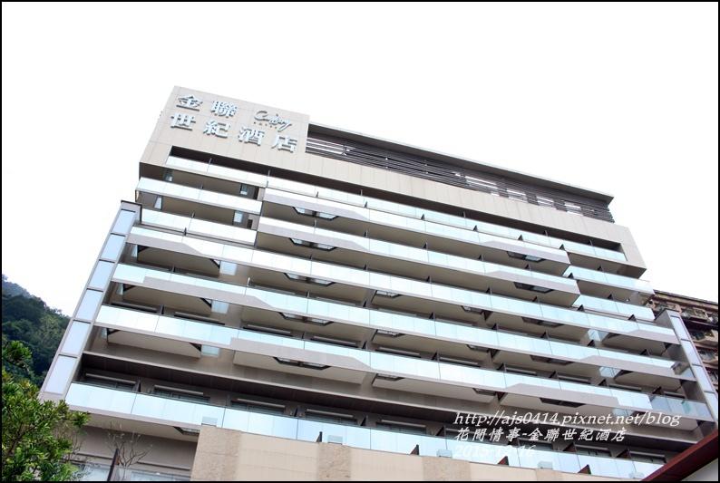 2015-12-金聯世紀酒店1.jpg