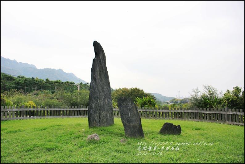 2015-12-卑南月型石柱1.jpg