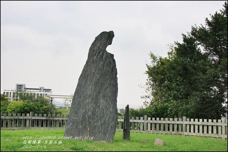 2015-12-卑南月型石柱2.jpg