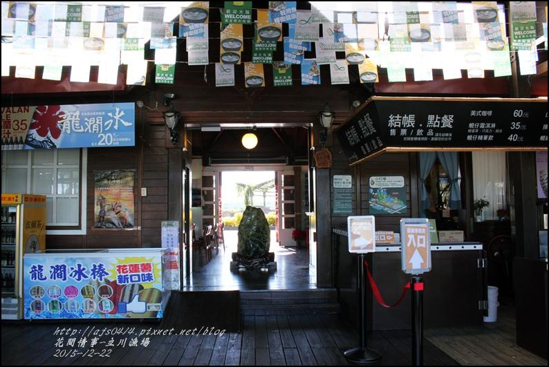 2015-12-立川漁場9.jpg