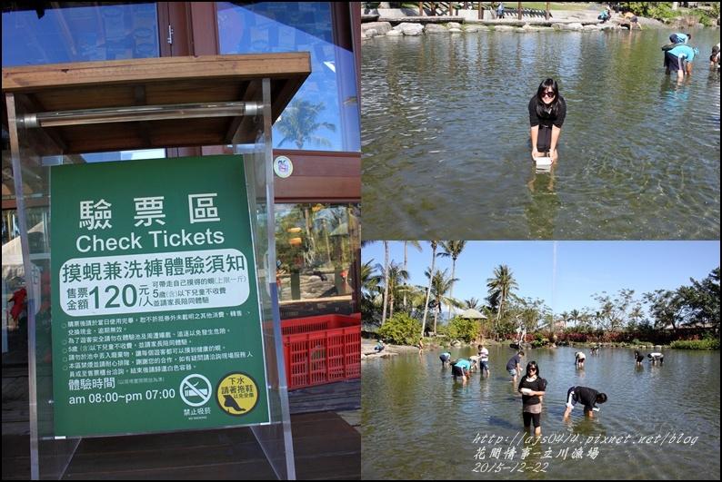 2015-12-立川漁場15.jpg