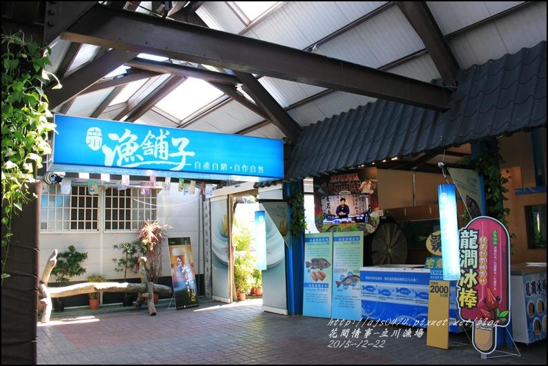 2015-12-立川漁場32.jpg