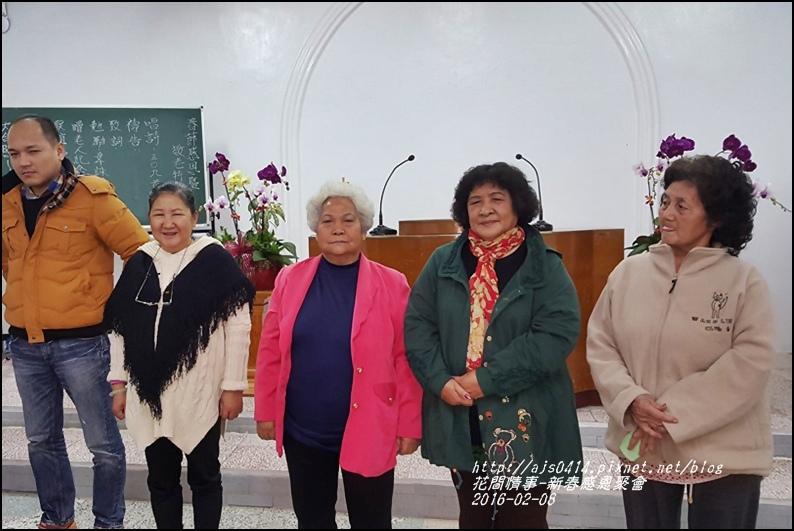 105年新春感恩聚會5.jpg