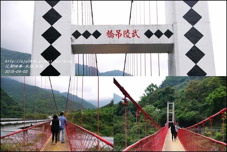 2016-04-武陵吊橋2.jpg