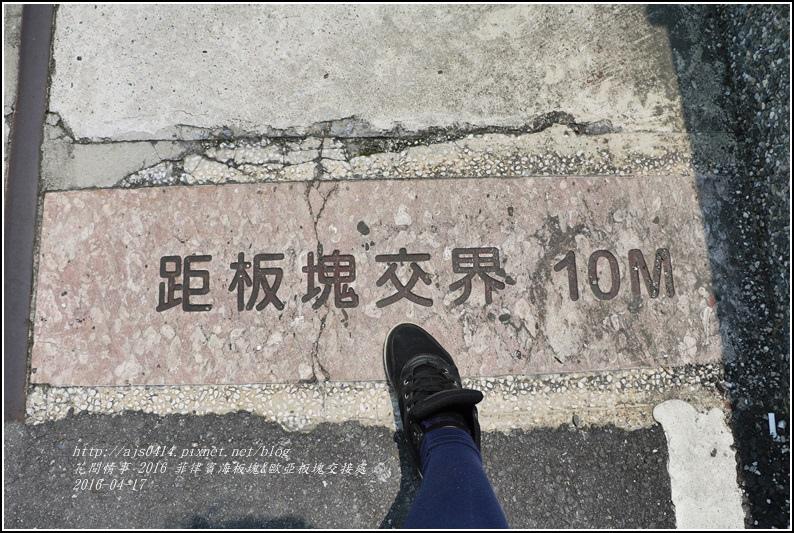 2016-菲律賓海板塊&歐亞板塊交接處(玉富自行車道)10.jpg