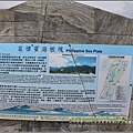 2016-菲律賓海板塊&歐亞板塊交接處(玉富自行車道)13.jpg