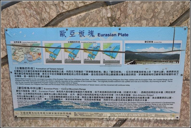 2016-菲律賓海板塊&歐亞板塊交接處(玉富自行車道)14.jpg
