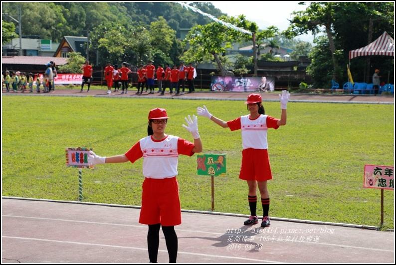 2016-紅葉國小村校聯合運動會8.jpg