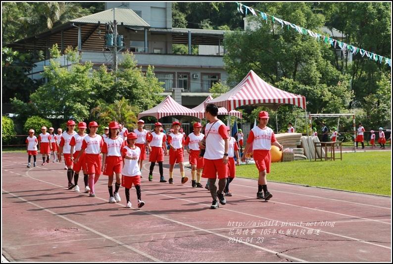 2016-紅葉國小村校聯合運動會10.jpg