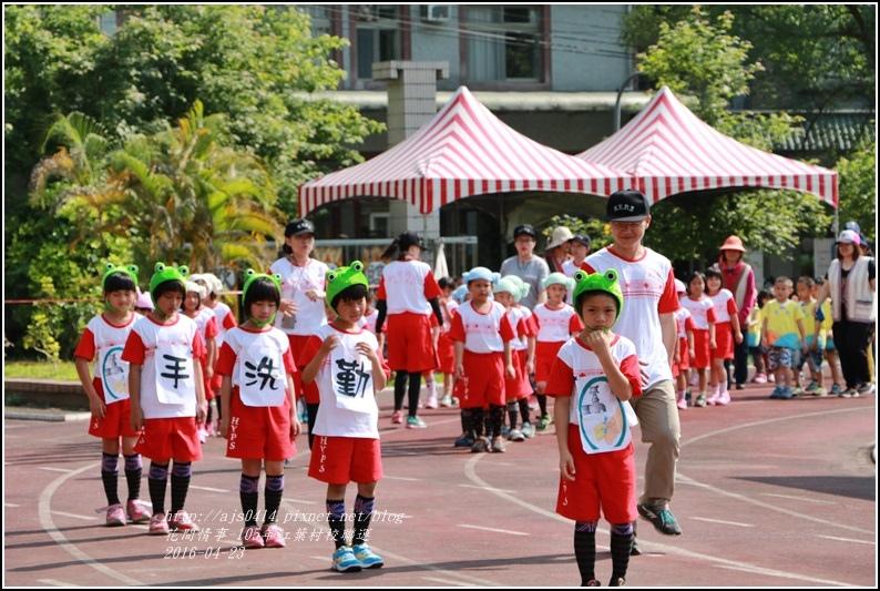 2016-紅葉國小村校聯合運動會18.jpg