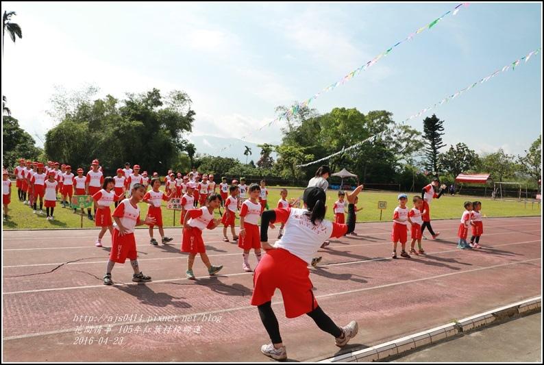 2016-紅葉國小村校聯合運動會24.jpg