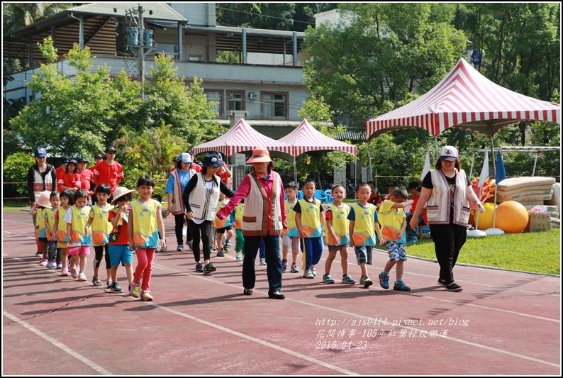 2016-紅葉國小村校聯合運動會26.jpg