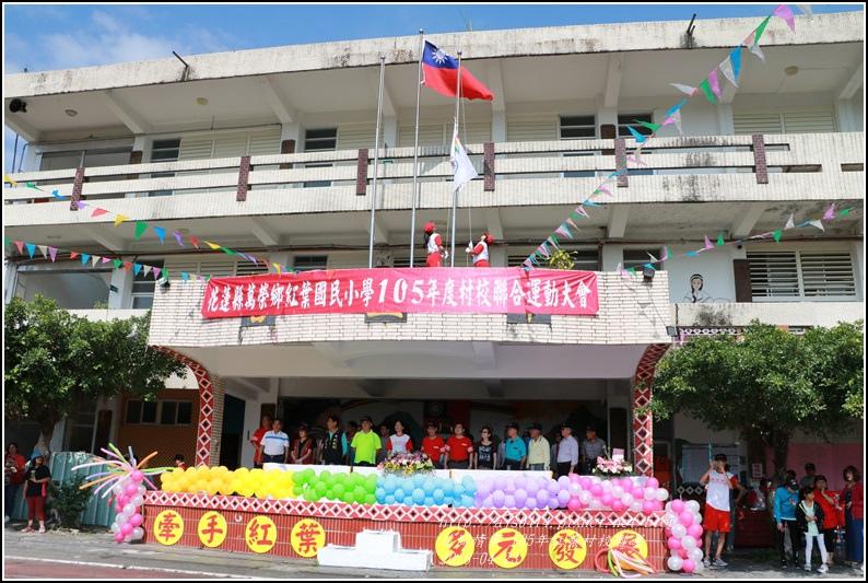 2016-紅葉國小村校聯合運動會35.jpg