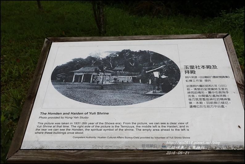 玉里神社-2016-05-18.jpg