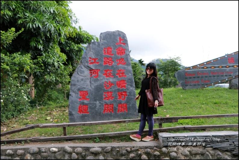布農部落-2016-05-03.jpg