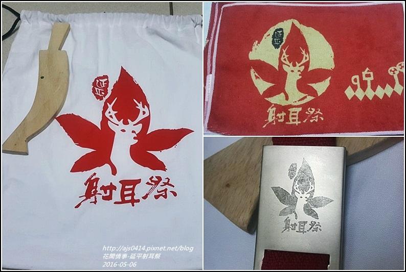 2016-延平射耳祭闖關禮物.jpg